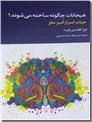 خرید کتاب هیجانات چگونه ساخته می شوند از: www.ashja.com - کتابسرای اشجع