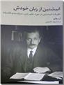 خرید کتاب انیشتین از زبان خودش از: www.ashja.com - کتابسرای اشجع