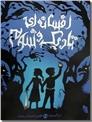خرید کتاب افسانه ای تاریک و شوم از: www.ashja.com - کتابسرای اشجع