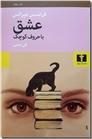خرید کتاب عشق با حروف کوچک از: www.ashja.com - کتابسرای اشجع