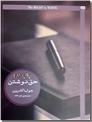 خرید کتاب حق نوشتن از: www.ashja.com - کتابسرای اشجع