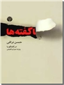 خرید کتاب ناگفته ها - در گفت گو با حسن نراقی از: www.ashja.com - کتابسرای اشجع