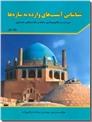 خرید کتاب شناسایی آسیب های وارده به سازه ها 1 از: www.ashja.com - کتابسرای اشجع