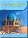 خرید کتاب شناسایی آسیب های وارده به سازه ها 2 از: www.ashja.com - کتابسرای اشجع
