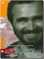 خرید کتاب روانه در چراغانی از: www.ashja.com - کتابسرای اشجع