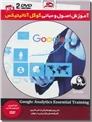 خرید کتاب آموزش اصول و مبانی گوگل آنالیتیکس از: www.ashja.com - کتابسرای اشجع