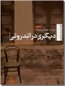 خرید کتاب دیگری در اندرونی از: www.ashja.com - کتابسرای اشجع