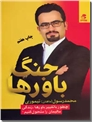 خرید کتاب جنگ باورها از: www.ashja.com - کتابسرای اشجع