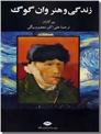 خرید کتاب زندگی و هنر وان گوگ از: www.ashja.com - کتابسرای اشجع