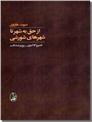 خرید کتاب از حق به شهر تا شهرهای شورشی از: www.ashja.com - کتابسرای اشجع