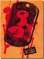خرید کتاب مرد از: www.ashja.com - کتابسرای اشجع