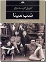 خرید کتاب شب مینا از: www.ashja.com - کتابسرای اشجع