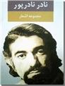 خرید کتاب مجموعه اشعار نادر نادرپور از: www.ashja.com - کتابسرای اشجع