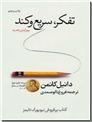 خرید کتاب تفکر سریع و کند از: www.ashja.com - کتابسرای اشجع