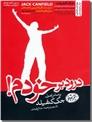 خرید کتاب درود بر خودم از: www.ashja.com - کتابسرای اشجع