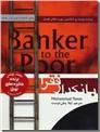 خرید کتاب بانکدار فقرا از: www.ashja.com - کتابسرای اشجع
