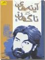 خرید کتاب آینه های ناگهان از: www.ashja.com - کتابسرای اشجع