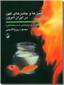 خرید کتاب آیین ها و جشن های کهن در ایران امروز از: www.ashja.com - کتابسرای اشجع