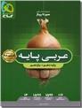 خرید کتاب سیر تا پیاز عربی پایه - دهم و یازدهم تجربی و ریاضی از: www.ashja.com - کتابسرای اشجع