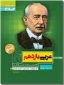 خرید کتاب سیر تا پیاز عربی یازدهم - ریاضی و تجربی از: www.ashja.com - کتابسرای اشجع
