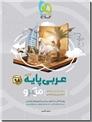 خرید کتاب میکرو عربی پایه کنکور - تجربی و ریاضی از: www.ashja.com - کتابسرای اشجع