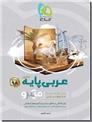 خرید کتاب میکرو عربی پایه کنکور - انسانی از: www.ashja.com - کتابسرای اشجع