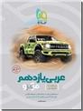 خرید کتاب میکرو عربی یازدهم - انسانی از: www.ashja.com - کتابسرای اشجع