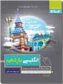 خرید کتاب پرسمان زبان انگلیسی - یازدهم از: www.ashja.com - کتابسرای اشجع