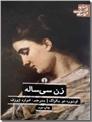 خرید کتاب زن سی ساله از: www.ashja.com - کتابسرای اشجع
