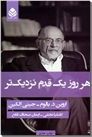 خرید کتاب هر روز یک قدم نزدیک تر از: www.ashja.com - کتابسرای اشجع