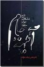 خرید کتاب آینه جام - شرح مشکلات دیوان حافظ از: www.ashja.com - کتابسرای اشجع