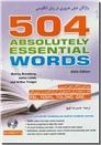 خرید کتاب واژگان خیلی ضروری تافل  Essential Word For the Tofel از: www.ashja.com - کتابسرای اشجع