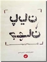 خرید کتاب پایان جهان  آن گونه که آن را می شناسیم از: www.ashja.com - کتابسرای اشجع