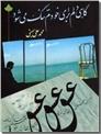 خرید کتاب گاهی دلم برای خودم تنگ می شود از: www.ashja.com - کتابسرای اشجع