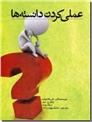 خرید کتاب عملی کردن دانسته ها از: www.ashja.com - کتابسرای اشجع