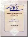 خرید کتاب زاکانی نامه از: www.ashja.com - کتابسرای اشجع