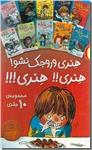 خرید کتاب هنری زلزله، مجموعه 10 جلدی از: www.ashja.com - کتابسرای اشجع