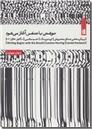 خرید کتاب نوشتن با تنفس آغاز می شود از: www.ashja.com - کتابسرای اشجع