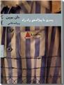 خرید کتاب پسری با پیژامه راه راه از: www.ashja.com - کتابسرای اشجع