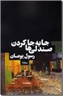 خرید کتاب جابه جا کردن صندلی ها از: www.ashja.com - کتابسرای اشجع