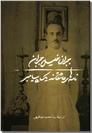 خرید کتاب زن ها عاقل به صحنه برمی گردند از: www.ashja.com - کتابسرای اشجع