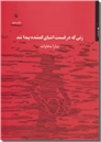 خرید کتاب زنی که در قسمت اشیای گمشده پیدا شد از: www.ashja.com - کتابسرای اشجع