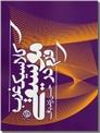 خرید کتاب فرم در موسیقی کلاسیک غرب از: www.ashja.com - کتابسرای اشجع
