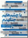 خرید کتاب با چشم هایم جنگیدم از: www.ashja.com - کتابسرای اشجع