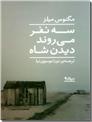 خرید کتاب سه نفر می روند دیدن شاه از: www.ashja.com - کتابسرای اشجع