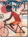 خرید کتاب رویای امانوئل از: www.ashja.com - کتابسرای اشجع