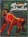 خرید کتاب دایره المعارف مصور 100 جانور شگفت انگیز از: www.ashja.com - کتابسرای اشجع