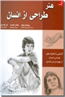خرید کتاب هنر طراحی از انسان از: www.ashja.com - کتابسرای اشجع