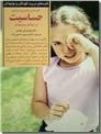 خرید کتاب کلیدهای رویارویی با بیماری حساسیت در کودکان از: www.ashja.com - کتابسرای اشجع