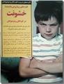 خرید کتاب کلیدهای رویارویی با پدیده خشونت از: www.ashja.com - کتابسرای اشجع